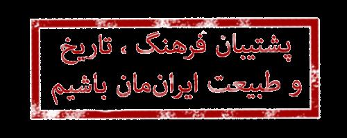 پشتیبان-فرهنگ-و-تاریخ-و-طبیعت-ایرانمان-باشیم